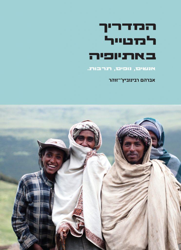 רכשו את המדריך למטייל באתיופיה